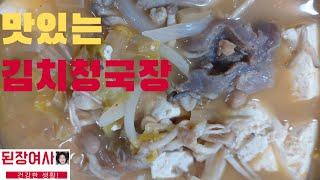[된장여사] 김치청국장 맛있게 끓이는 법