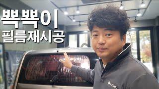 [표성] 뽀글뽀글 썬팅 재시공 - SUV, RV 차량편…