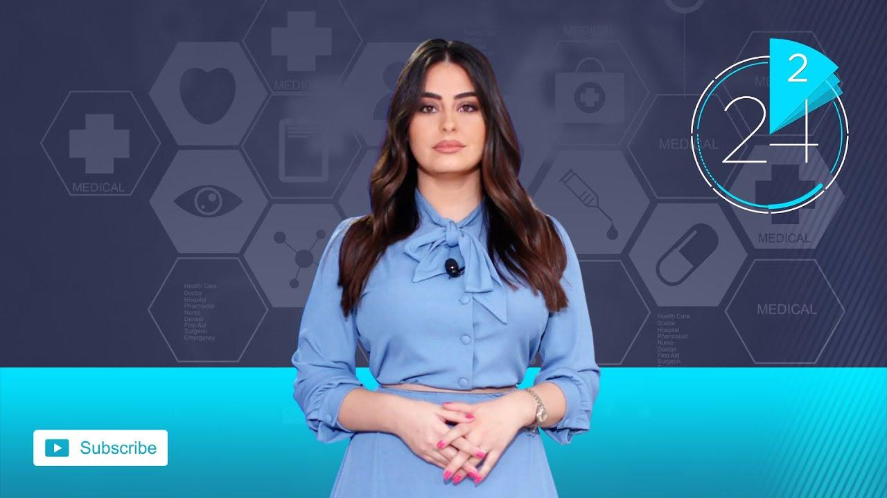 أخبار الصحة في دقيقتين  - نشر قبل 1 ساعة