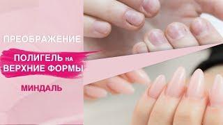 Наращивание ногтей на верхние формы + полигель. Стоит использовать !?