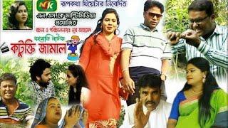 কটুক্তি জামাল | Kuatukti Jamal | Comedy Natok | NSK Multimedia