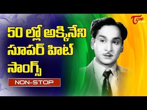 50 ల్లో అక్కినేని సూపర్ హిట్ సాంగ్స్ | ANR Super Hit Songs | Telugu Old Songs Collection