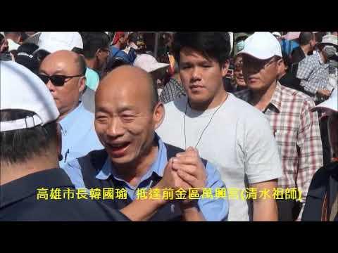 高雄市長韓國瑜抵達前金區萬興宮清水祖師