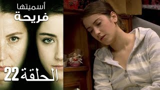 Asmeituha Fariha   اسميتها فريحة الحلقة 22