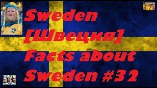 ????Sweden [Швеция]. Facts about Sweden #32????