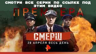 СМЕРШ 1–12 серии / Военные фильмы / 2019 / РОССИЙСКИЕ СЕРИАЛЫ