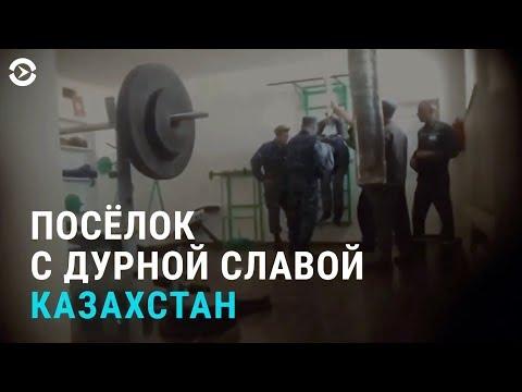 Казахстан. Пытки в колонии | АЗИЯ | 29.07.19