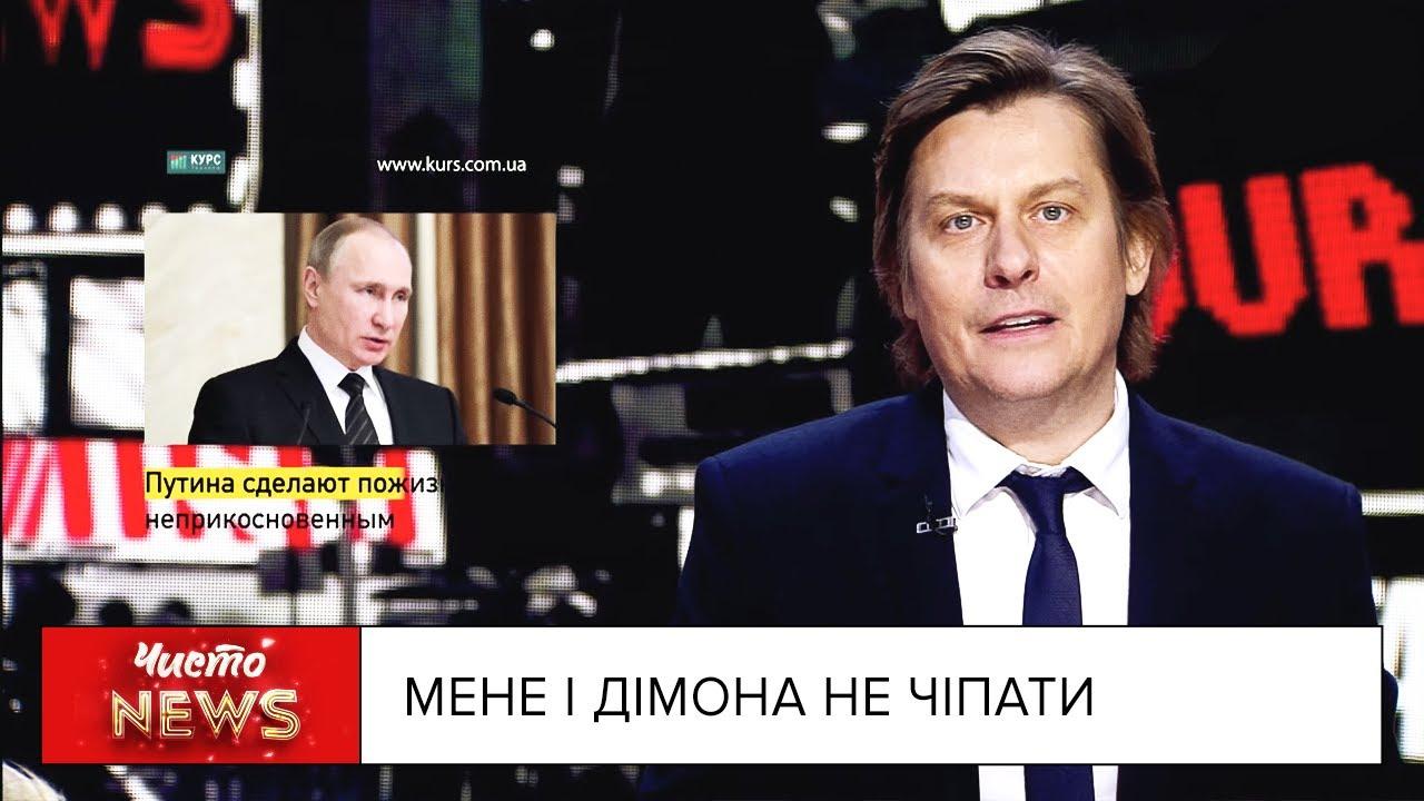 Новий ЧистоNews від 19.11.2020 Путіна зроблять довічно недоторканим