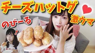 【料理】韓国で大人気♡話題のチーズハットグが美味しすぎる♡