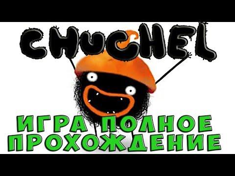 Chuchel - ПОЛНОЕ ПРОХОЖДЕНИЕ - САМАЯ СМЕШНАЯ ИГРА В МИРЕ  C ГОВОРЯЩИМ СУПЕР КОТОМ ( ИГРА для ДЕТЕЙ )