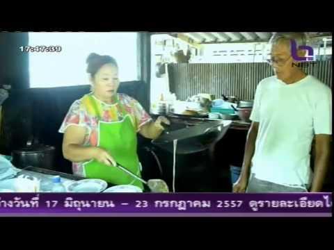 พบอาหารตามสั่ง 10 บาท ที่ราชบุรี : ข่าวภูมิภาค NBT
