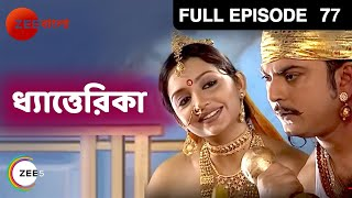 Dhayattarika Web Series Full Episode 77   Classic Bangla Tv Serial   Zee Bangla