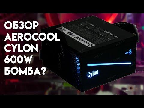 ОБЗОР БП AEROCOOL CYLON 600W
