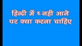 Microsoft word auto correct option Hindi