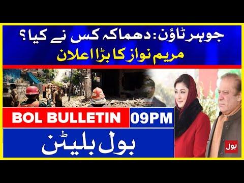 Johar Town Tragedy - Maryam Nawaz Ka Bada Elaan
