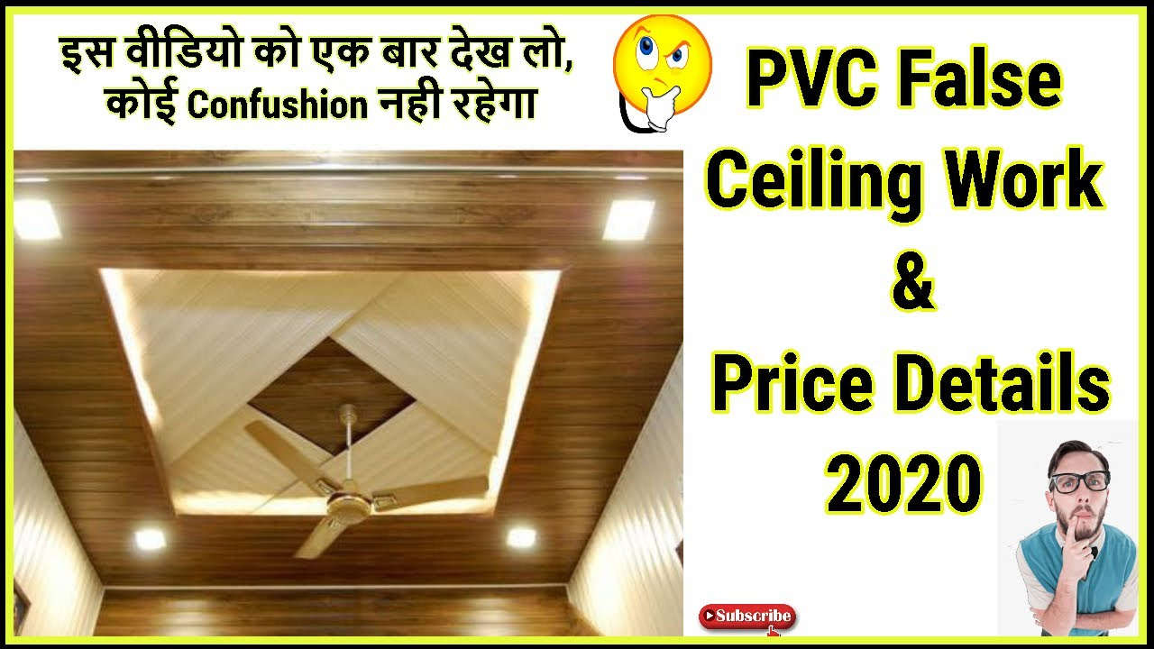 Pvc False Ceiling Work Price Details 2020 Pvc False Ceiling Advantages Youtube