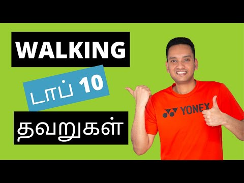 Walking Top 10 Mistakes | Walking exercise for weight loss (Tamil)
