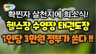 확찐자 살천지 수영장 헬스장 태권도장 체육시설 긴급재난…