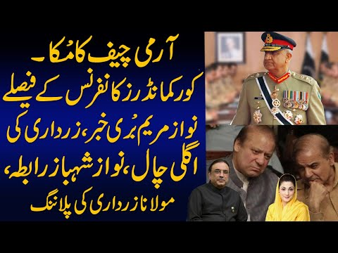 Important Decisions Taken By Cor Commanders Conference | Sabir Shakir Analysis
