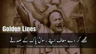 Meri Tauba – Nusrat Fateh Ali Khan