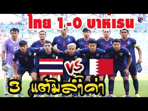 คอมเมนต์ชาวเอเชียหลังไทย1-0บาห์เรน ในฟุตบอลเอเชียนคัพ2019 [LIVE] EP4