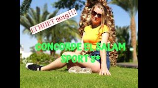 ЕГИПЕТ. Concorde EL Salam Sports Area 5*. Обзор отеля,  наши выводы, дорога к морю... Ноябрь 2019 г.