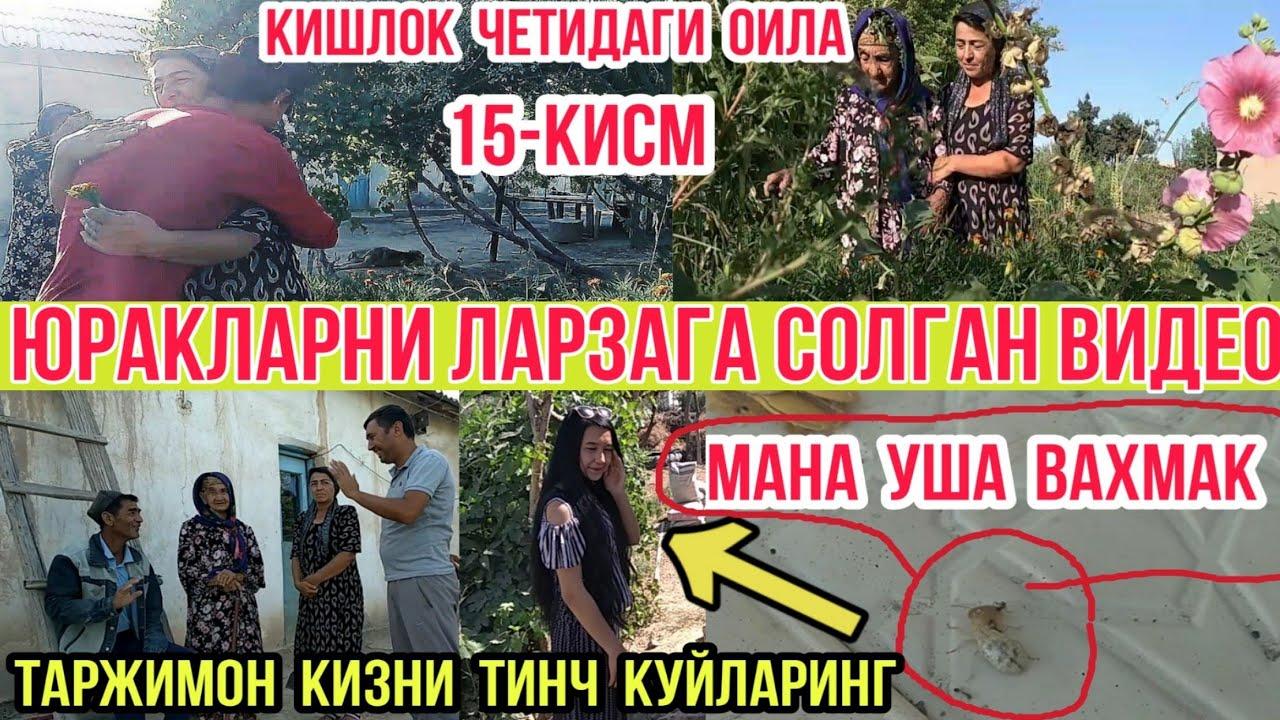 КИШЛОК ЧЕТИДАГИ ОИЛА/ТАРЖИМОН КИЗНИ ТИНЧ КУЙ 15-КИСМ MyTub.uz