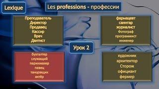 Профессии Часть 3 (дополнение к уроку 2)