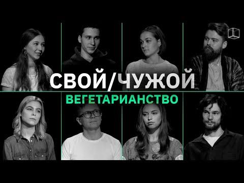 СВОЙ/ЧУЖОЙ  | ВЕГЕТАРИАНЦЫ  |  КУБ