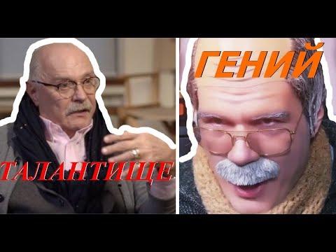 Михалков о Badcomedian'e/ Badcomedian о Михалкове