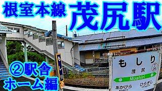 【Samsonite】根室本線T24茂尻駅②駅舎ホーム編【ACE】