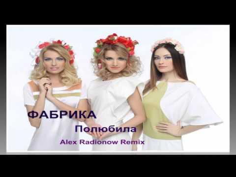 ФАБРИКА - Полюбила (Alex Radionow - Remix)