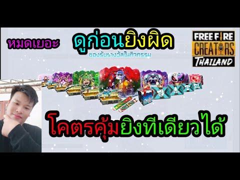 FREEFIRE:ฟีฟาย กิจกรรมเทศกาลไอช์ออลล์