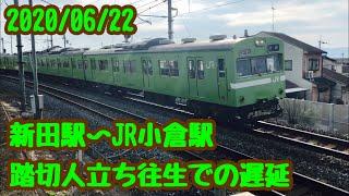 【JR西日本】2020/06/22 新田駅〜JR小倉駅での踏切人立ち往生での遅延