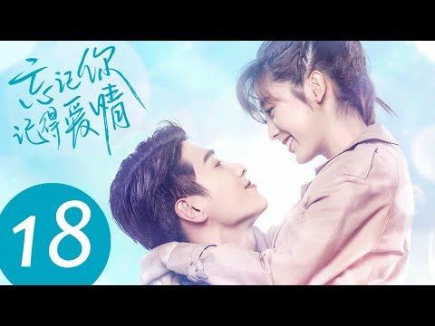 ENG SUB【忘记你,记得爱情 Forget You Remember Love】EP18 | 芊语变身职场女强人,跟单俊皓谈合作