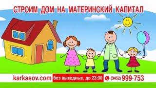 Karkasov com