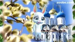Зайка ZOOBE 'Вербное воскресение!'