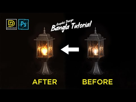 Add Light or Shine effect in Bangla Photoshop Tutorial, DEAR BD, (Part 9) thumbnail