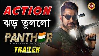 Action এর ঝড় তুললো PANTHER এর Trailer    Jeet   Shraddha   Anshuman   PANTHER Bengali Film Trailer