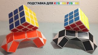 Фигуры из змейки Рубика:Подставка для кубик Рубика(#5)HD(Как сделать подставку для кубик рубика?Пошаговая инструкция. Подписывайтесь на канал:https://www.youtube.com/channel/UC_Z8OM..., 2016-09-03T14:43:31.000Z)