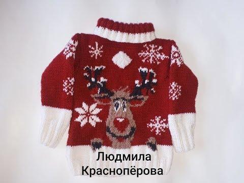 Вязание спицами свитера для мужчин с оленями