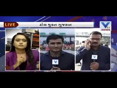 Toll Tax Free Gujarat | 30 july'16 | VTV Gujarati