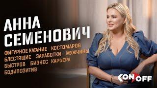 Анна Семенович фигурное катание Костомаров Блестящие мужчины Быстров бизнес карьера
