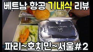 맛이 바뀐 호치민 발 베트남 항공 기내식 먹어보기, 해…