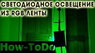 Светодиодное освещение для видео из RGB ленты(Лента на алиэкспресс: http://goo.gl/OQ8AYD Видео о том как сделать самодельное освещение для видео/фото съёмки. ..., 2015-08-29T21:34:52.000Z)