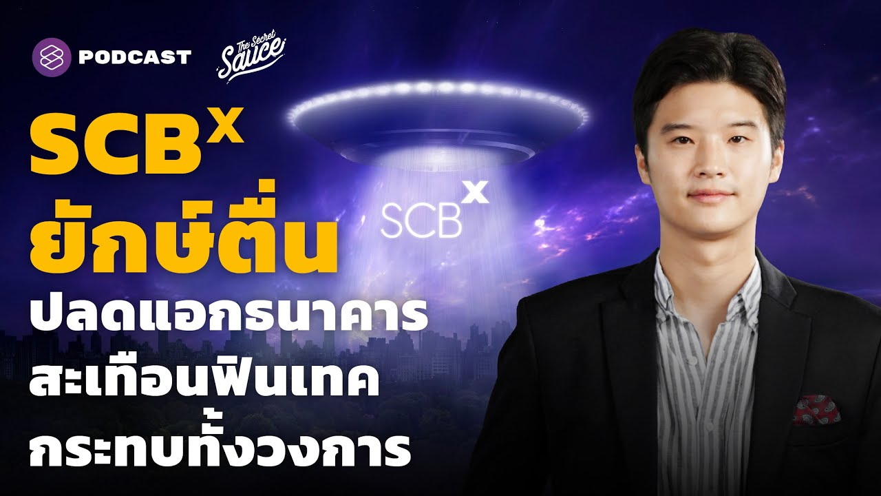 SCBX ยักษ์ตื่น ปลดแอกธนาคาร สะเทือนฟินเทค กระทบทั้งวงการ | The Secret Sauce EP.438