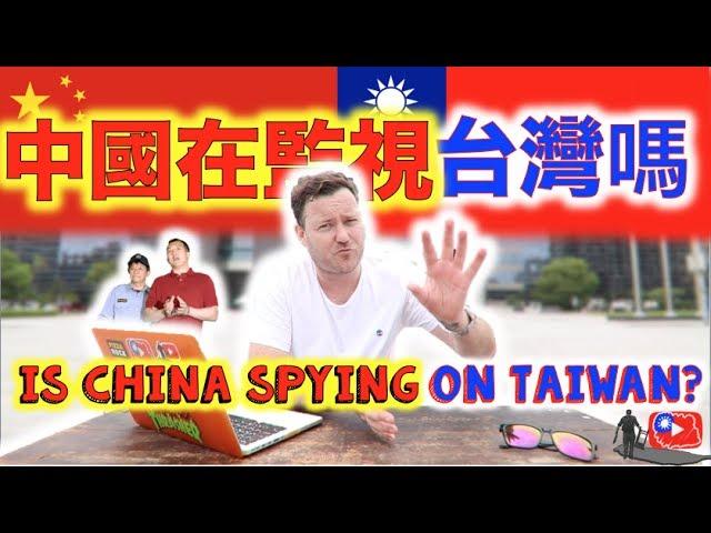 中國在監視台灣嗎?IS China SPYING on Taiwan?