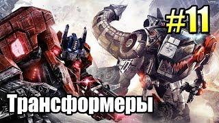 тРАНСФОРМЕРЫ Падение Кибертрона Transformers часть 11   КОСМИЧЕСКИЙ МОСТ