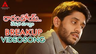 Breakup Video Song || Raarandoi Veduka Chuddam Video Songs || Naga Chaitanya, Rakul Preet
