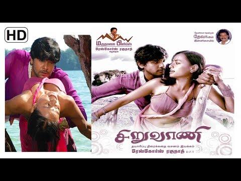 சிறுவாணி தமிழ் சினிமா    Siruvani Tamil Movie Full Length HD Film